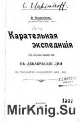 Карательная экспедиция отряда лейб-гвардии Семеновского полка в декабрьские ...