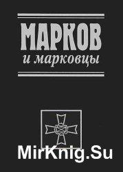 Марков и марковцы