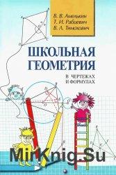 Школьная геометрия в чертежах и формулах