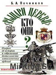 «Рыцари церкви». Кто они? Очерки об истории и современной деятельности като ...