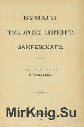 Бумаги графа Арсения Андреевича Закревского