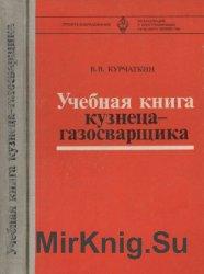 Учебная книга кузнеца-газосварщика