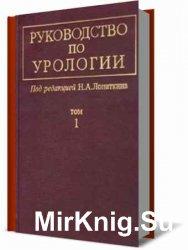 Руководство по урологии - 3 тома
