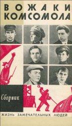 Вожаки комсомола (Сборник)
