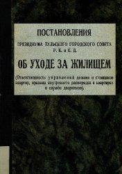 Постановления Президиума Тульского городского Совета Р.К. и К.Д.