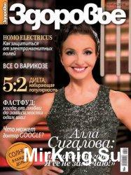 Здоровье №11 2016 Россия