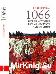 1066. Новая история Нормандского завоевания