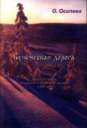 Купеческая дорога. Очерк истории Московско-Сибирского тракта в XIX веке