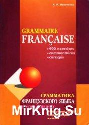 Грамматика французского языка в упражнениях. 400 упражнений. Комментарии. Ключи