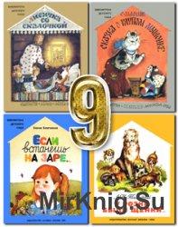 Библиотека детского сада - Часть 9