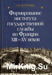 Формирование института государственной службы во Франции XIII-XV веков