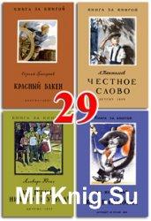 Книга за книгой - Часть 29