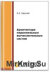 Архитектура параллельных вычислительных систем (2-е изд.)