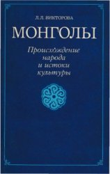 Монголы. Происхождение народа и истоки культуры