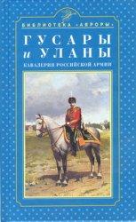 Гусары и уланы: Кавалерия Российской армии