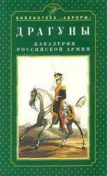 Драгуны: Кавалерия Российской армии