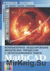 Компьютерное моделирование физических процессов с использованием пакета Mat ...