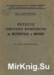 Переезд Советского правительства из Петрограда в Москву (по личным воспомин ...