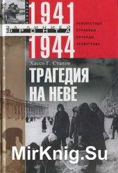 Трагедия на Неве: неизвестные страницы блокады Ленинграда (1941-1944)