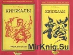 Кинжалы. Сборник 2 книг