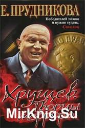 Хрущев: творцы террора