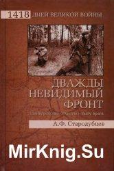 Дважды невидимый фронт: Ленинградские чекисты в тылу врага