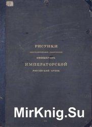 Рисунки обмундирования и вооружения офицеров Императорской Российской армии ...