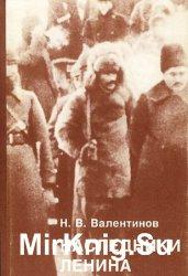 Наследники Ленина
