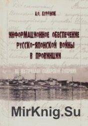 Информационное обеспечение Русско-японской войны в провинции