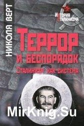 Террор и беспорядок: Сталинизм как система