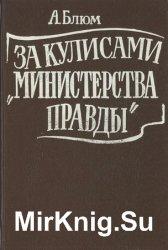 За кулисами Министерства правды: тайная история советской цензуры (1917-1929)