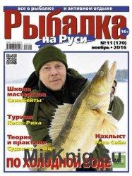 Рыбалка на Руси №11 2016