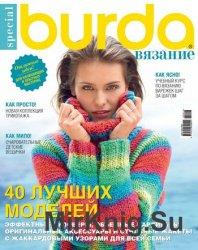 Burda. Спецвыпуск №8 2016 Вязание