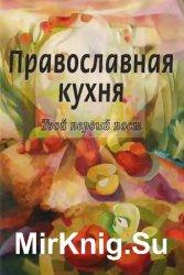 Православная кухня: твой первый пост