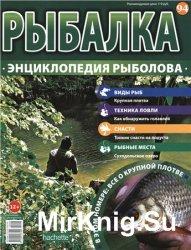 Рыбалка. Энциклопедия рыболова №-94. Крупная плотва