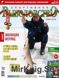 Спортивное рыболовство №1 2016