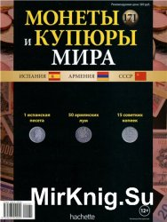 Монеты и купюры мира №-171