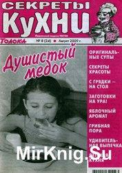 Секреты кухни № 8, 2009