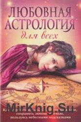Любовная астрология для всех