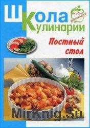 Школа кулинарии: Постный стол