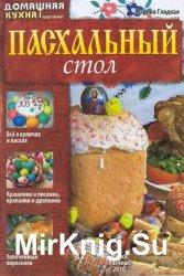 Домашняя кухня: Пасхальный стол