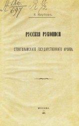 Русские рукописи Стокгольмского Государственного архива