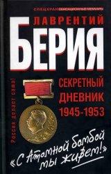«С Атомной бомбой мы живем!» Секретный дневник Л. Берия 1945-1953 гг