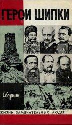 Герои Шипки (Сборник)
