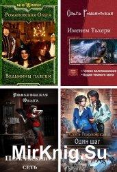 Романовская  O. - Сборник из 32 произведений