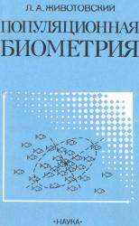 Популяционная биометрия