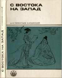 С Востока на Запад (Из истории книги и книгопечатания в странах Центральной ...