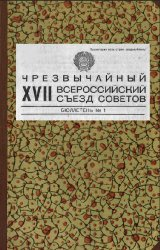 XVII чрезвычайный Всероссийский съезд Советов (15-21 января 1937 г., г. Мос ...