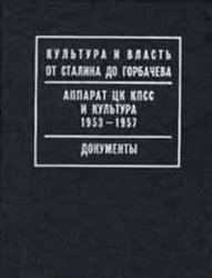 Аппарат ЦК КПСС и культура. 1953-1957: Документы