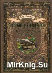 Золотые рецепты: фитотерапия от средних веков до наших дней